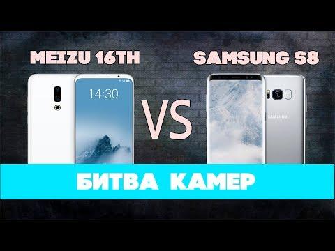 Вы ЖДАЛИ этого: Samsung против Meizu! Сравнение камер Galaxy S8 и Meizu 16th!