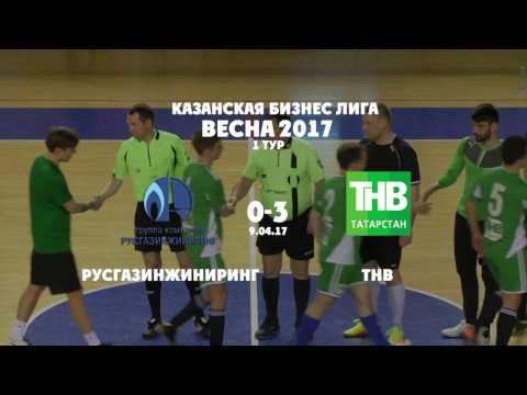 РусГазИнжиниринг - ТНВ 09.04.17