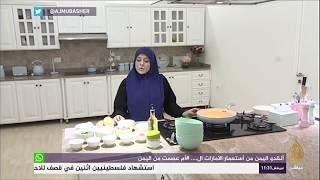 """تحميل اغاني مطبخ زينب.. طريقة طهي """"المبطن"""" على الطريقة الليبية MP3"""