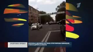 Прохожий «разрулил» дорожный затор в Алматы