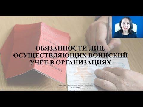 Ведение воинского учета - Елена А. Пономарева