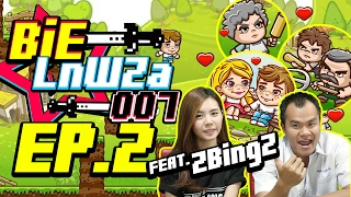 Bie Expert Gamer 007 EP.2 Elope with boyfriend FT. ZbingZ