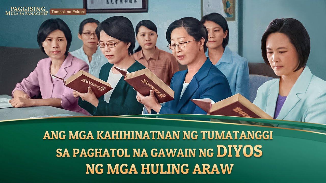 """Pagtanggap sa Cristo ng mga Huling Araw at Pagkadala sa Kaharian ng Langit (4/4) - """"Paggising Mula sa Panaginip"""""""