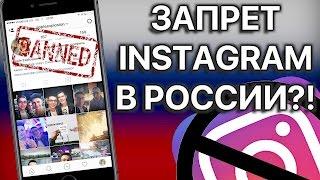 В России запретят Instagram из-за гей-пропаганды?!