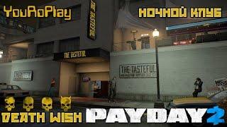 Payday 2. Как быстро и одному пройти ночной клуб/nightclub по стелсу. Жажда смерти, DeathWish.