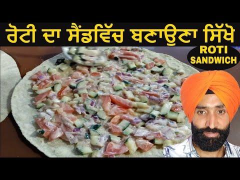 ਰੋਟੀ ਦਾ ਸੈਂਡਵਿੱਚ ਬਣਾਓ ROTI SANDWICH RECIPE in Punjabi | How to make Roti Sandwich at home  JaanMahal
