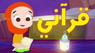 أنشودة قراني   أناشيد إسلامية للأطفال