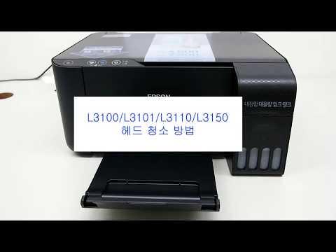 L1110,L3100,L3101,L3110,L3150 헤드 청소 방법