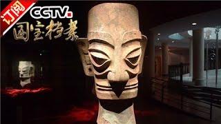 《国宝档案》 20170502 考古大发现——探秘三星堆 | CCTV-4
