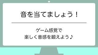 彩城先生の新曲レッスン〜音当て動画1-4〜のサムネイル