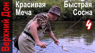 Рыбалка в задонске на дону места