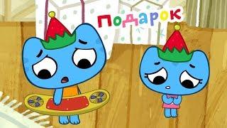 Мультики - Котики, вперёд! - Подарок - Серия 41 - Мультфильмы для малышей