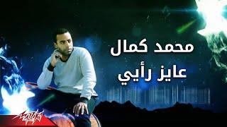 تحميل اغاني Ayez Raaey - Mohamed Kamal عايز رأيى - محمد كمال MP3