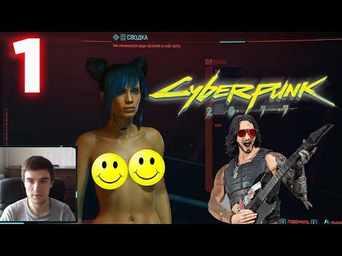 Cyberpunk 2077 прохождение игры для взрослых 18+