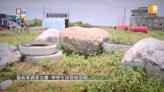 udn《藝想世界》藝術家關懷社會 紀錄全台廢棄蚊子館