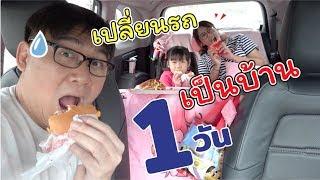 24 ชั่วโมง! ในรถบ้าน ปวดอึ! จะทำยังไง!!!   แม่ปูเป้ เฌอแตม Tam Story