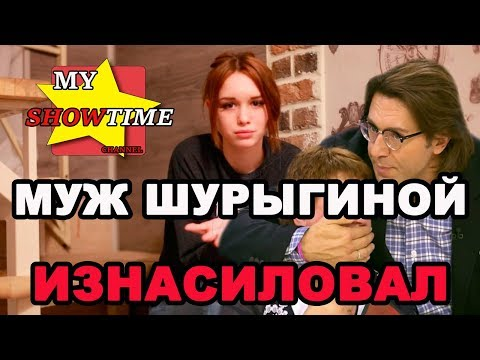 ШУРЫГИНА ПОДАЛА В СУД НА СВОЕГО МУЖА my showtime # 27