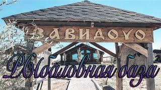 Рыболовные базы на реке или в казахстане