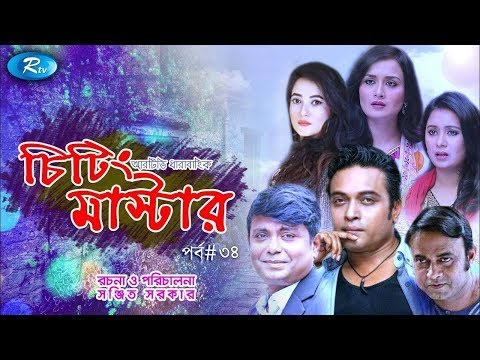 Cheating Master | Episode 34 | চিটিং মাস্টার | Milon | Mili | Nadia | Any | Rtv Drama Serial