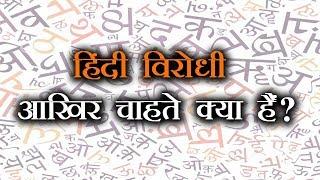 मसौदे का अर्थ तक जानते नहीं, चले हैं हिंदी भाषा का विरोध करने
