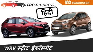 होंडा WR-V vs इकोस्पोर्ट  हिंदी WRV vs EcoSport Hindi Comparison Review Honda Ford