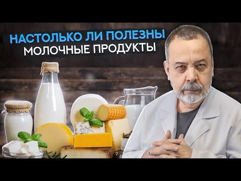 , title : 'Доктор Ковальков о молоке и молочных продуктах'