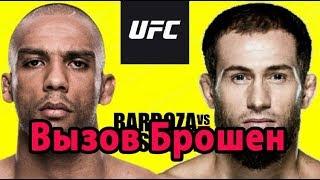 Срочно!  (UFC) ТАЙСУМОВ вызывает БАРБОЗУ на БОЙ...