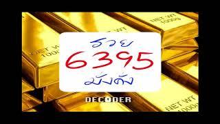 เฉลยความหมายของเลข 6395 4289  ทำไมจึงช่วยให้ขายดี : Decoder