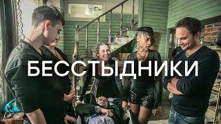 Бесстыдники 2 сезон 1-10,11, 12, 13 серия дата выхода