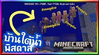 แมพบ้านNPCใต้น้ำพิสดาลพิลึกกึกกือ Mincraft PE 0160