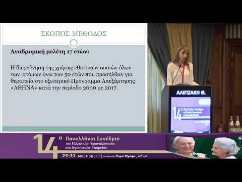 Αλιγιζάκη Θ. - Χρήση εθιστικών ουσιών από άτομα τρίτης ηλικίας που προέρχονται σε ανοιχτό θεραπευτικό πρόγραμμα απεξάρτησης. προκαταρκτικά ευρήματα