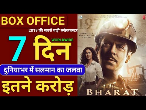 Bharat Box Office Collection Day 7,Bharat 7th Day Box Office Collection, Salman Khan, Katrina Kaif