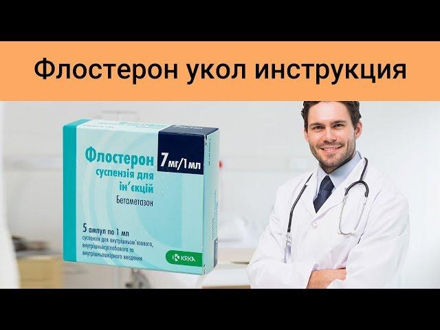 Видео Флостерон