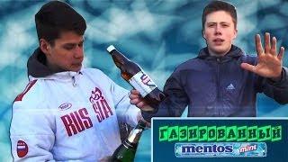 ЧТО БУДЕТ ЕСЛИ В Coca-Cola добавить Mentos? / Coca-Cola + Mentos