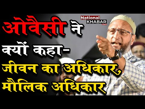 ओवैसी ने कही इंसानी जिंदगी पर यह बात, Owaisi condemns the failure of any government to protect lives
