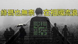 從猶太人的黃標到中國人的黃碼,歧視在大國的驕狂中蔓延;幫助中共打造全民監控的美國科技巨頭會有現世報麼?(江峰漫談20200330第147期)
