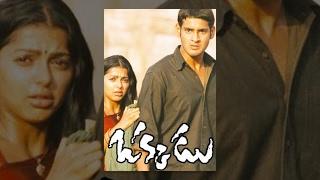 Download Video Okkadu Full Movie :: Mahesh Babu, Bhumika MP3 3GP MP4
