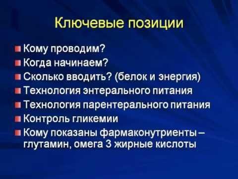 1МСН Нутритивная поддержка в ОРИТ Лейдерман И.Н.