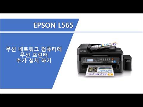 L565 무선 네트워크 컴퓨터에 무선 프린터 추가 설치 하기