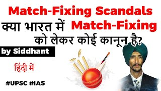 Match Fixing Scandals Busted, Are there any LAWS in India to stop Match Fixing? Current Affairs 2020