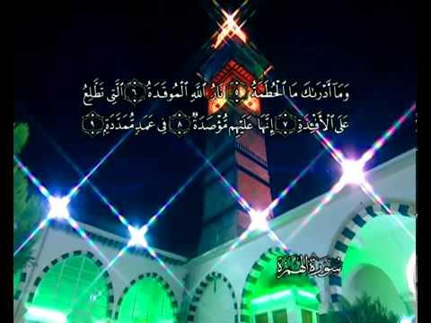 सुरा सूरतुल हु-म-ज़ा<br>(सूरतुल हु-म-ज़ा) - शेख़ / अली अल-हुज़ैफ़ी -