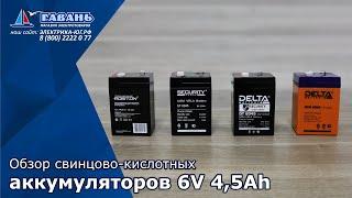 Тест свинцово-кислотных аккумуляторов 6В 4,5Ач