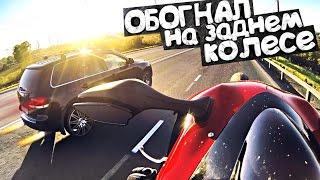 ОБОГНАЛ автомобиль на заднем колесе - НА МОТОЦИКЛЕ