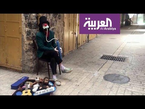 العرب اليوم - شاهد: مهرج فلسطيني يخفف وطأة العزل في الخليل