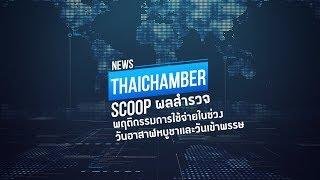 Thaichamber NEWs 2019,วันอาสาฬหบูชา,วันเข้าพรรษ