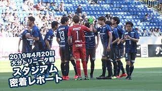 【スタジアム密着レポート】2019年4月20日 J1リーグ 第8節 大分トリニータ戦