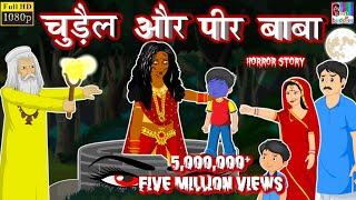 चुड़ैल और पीर बाबा- Chudail Ki Kahaniya in Hindi | Horror Kahaniya | Hindi Story | Latest Hindi Story