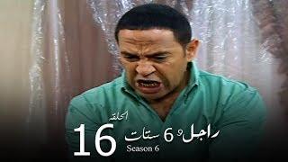 مسلسل راجل وست ستات الجزء السادس الحلقة |16| Ragel W 6 Stat - Episode
