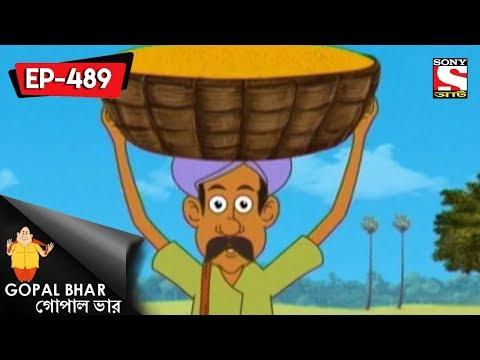 Gopal Bhar Bangla - গোপাল ভার) - Episode 489 - Gopaler Shirochchhed - 18th March, 2018