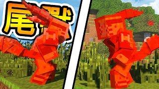 Minecraft 火影忍者【鳴人尾獸】登場 !! | 超過100+ 種怪物模組 !!